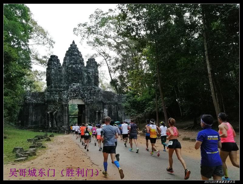 20171203柬埔寨吴哥窟半程马拉松06 - 20171203柬埔寨吴哥半马
