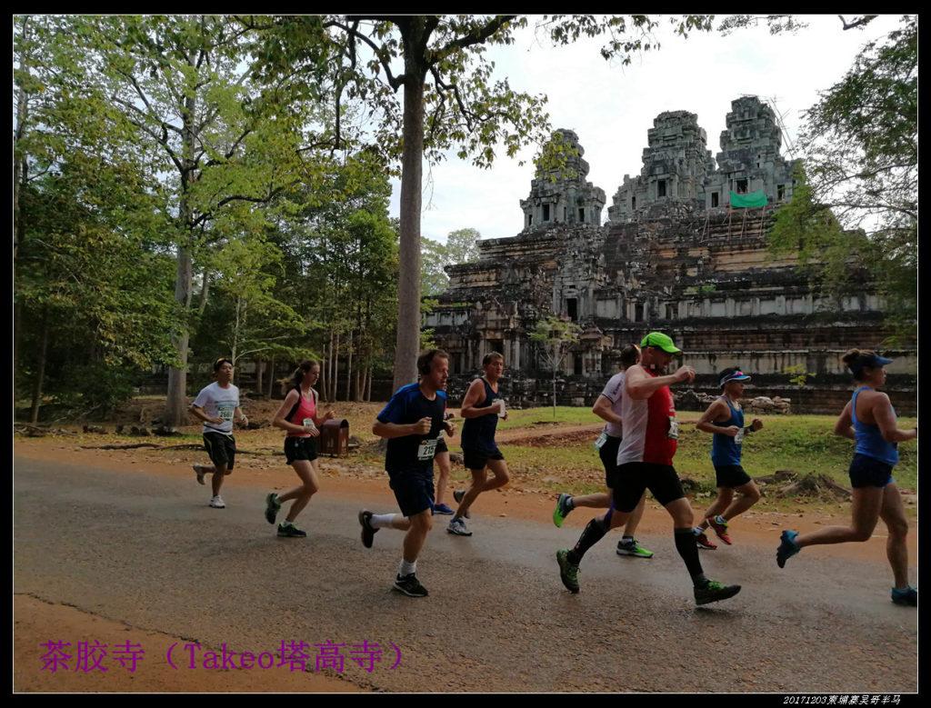 20171203柬埔寨吴哥窟半程马拉松10 1024x779 - 20171203柬埔寨吴哥半马