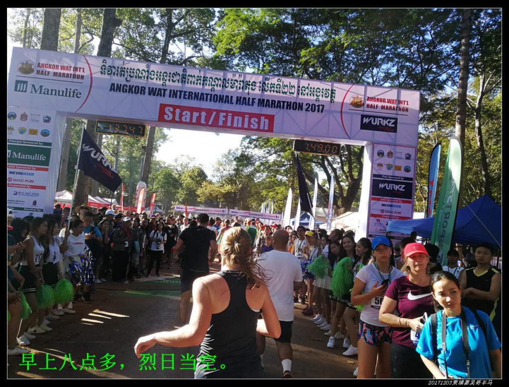 20171203柬埔寨吴哥窟半程马拉松19 1024x779 - 20171203柬埔寨吴哥半马