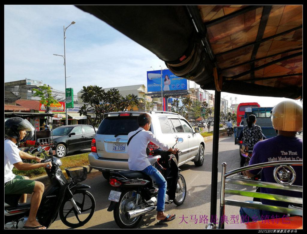 20171203柬埔寨吴哥窟半程马拉松37 1024x779 - 20171203柬埔寨吴哥半马