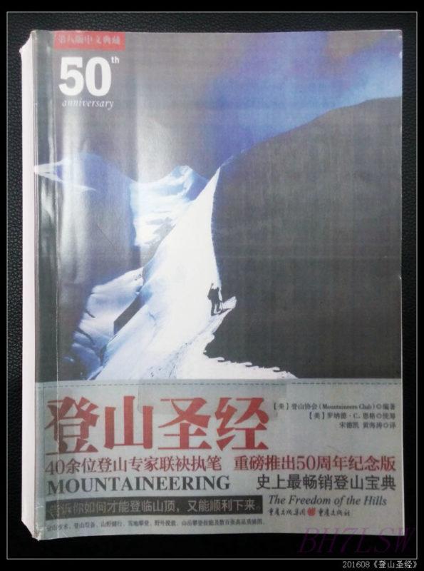 1 595x800 - 《登山圣经》读书笔记