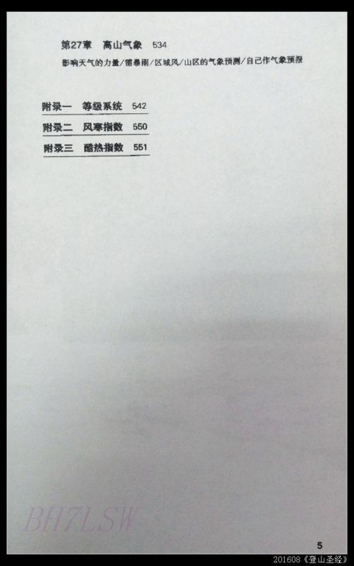 6 501x800 - 《登山圣经》读书笔记