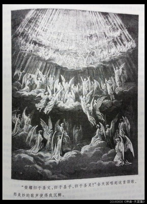 3 578x800 - 《神曲·天国篇》读书笔记