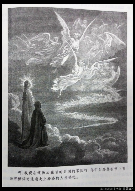 4 568x800 - 《神曲·天国篇》读书笔记