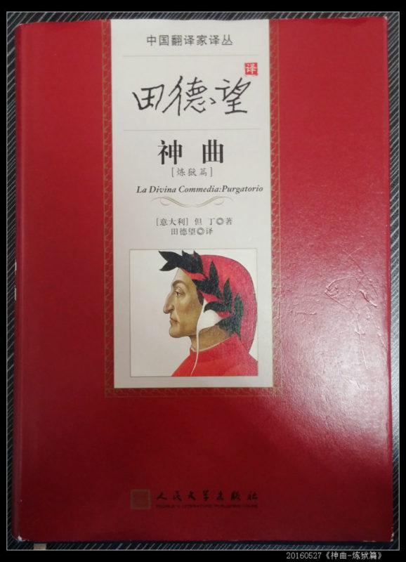 1 578x800 - 《神曲·炼狱篇》读书笔记