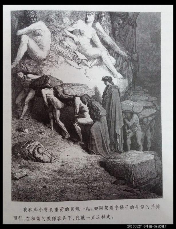 3 615x800 - 《神曲·炼狱篇》读书笔记