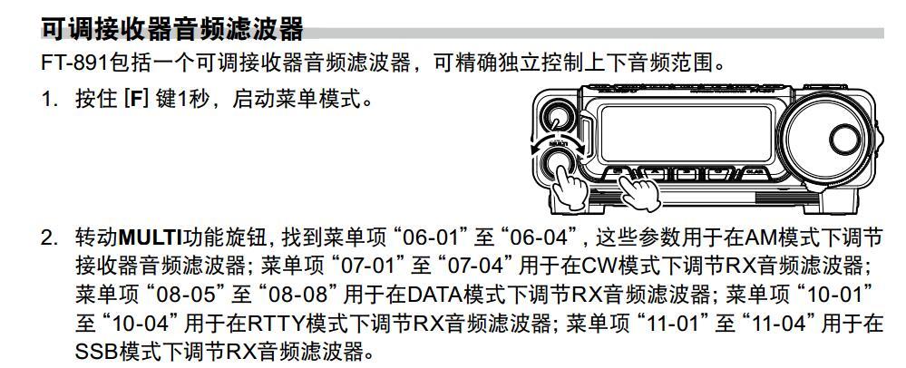 .jpg - Yaesu新机FT-891 酱油师尝鲜试用