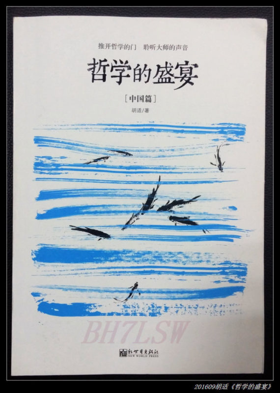 1 570x800 - 胡适《中国哲学史大纲》卷上--学习笔记(4/4)