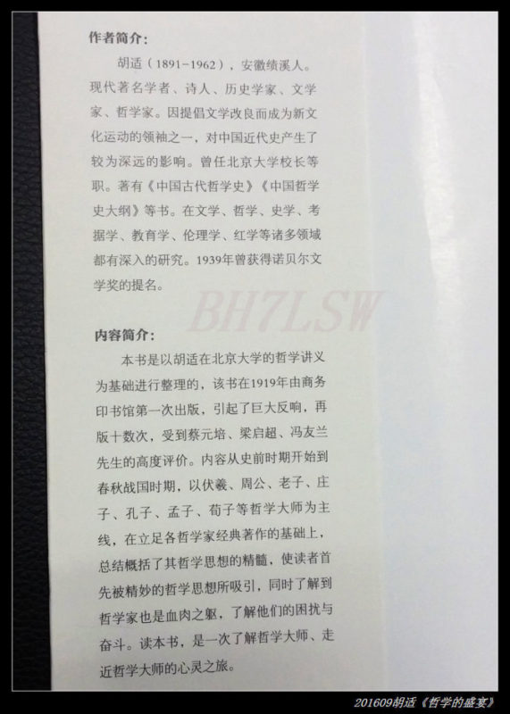 1 571x800 - 胡适《中国哲学史大纲》卷上–学习笔记(1/4)