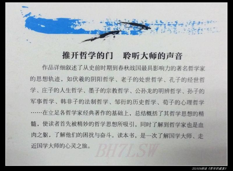 1d - 胡适《中国哲学史大纲》卷上–学习笔记(1/4)
