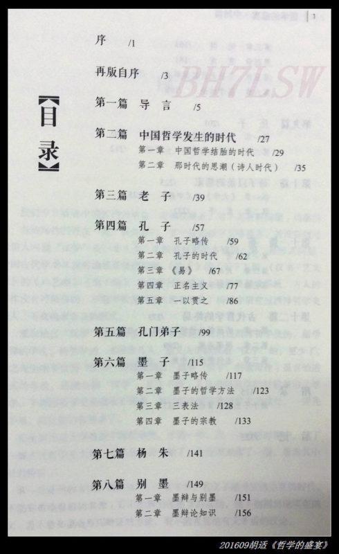 3 490x800 - 胡适《中国哲学史大纲》卷上--学习笔记(3/4)