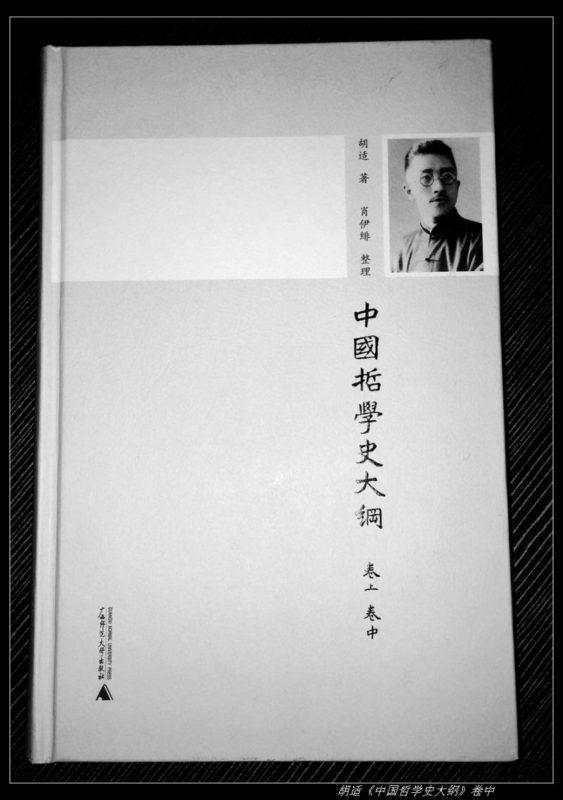 01 563x800 - 胡适《中国哲学史大纲》卷中----读书笔记
