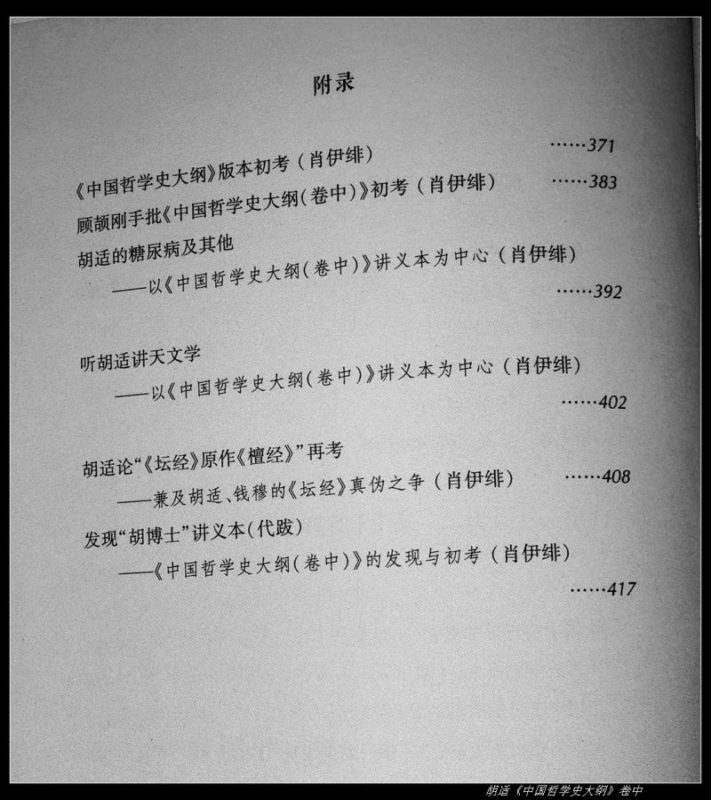 05 711x800 - 胡适《中国哲学史大纲》卷中----读书笔记