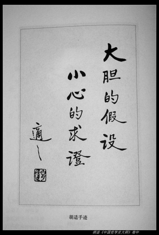 07 541x800 - 胡适《中国哲学史大纲》卷中----读书笔记