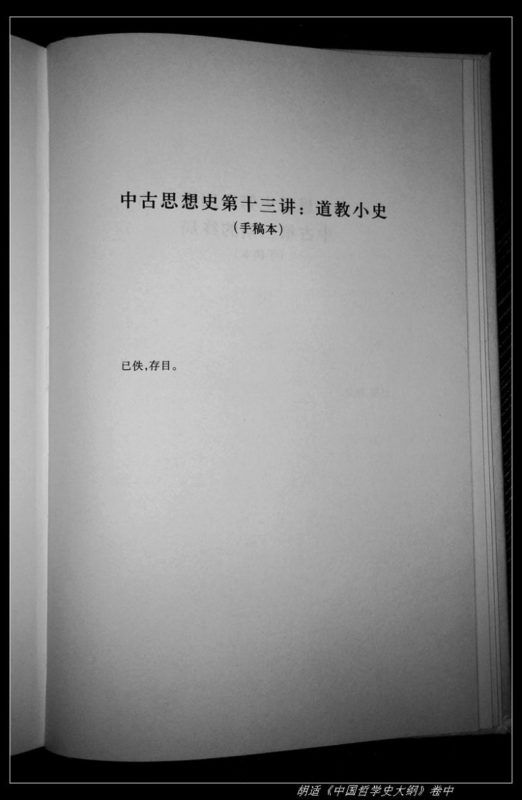 09 522x800 - 胡适《中国哲学史大纲》卷中----读书笔记