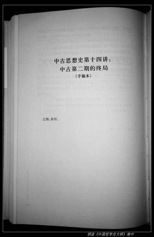 10 521x800 - 胡适《中国哲学史大纲》卷中----读书笔记