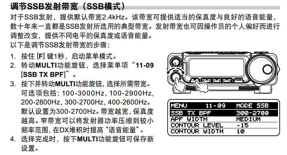 SSB发射带宽 - Yaesu新机FT-891 酱油师尝鲜试用