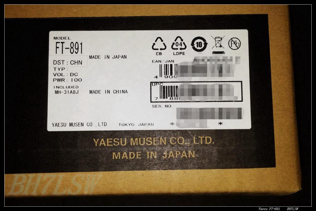 02(FT891)包装箱子的标签 1024x682 - Yaesu新机FT-891 酱油师尝鲜试用