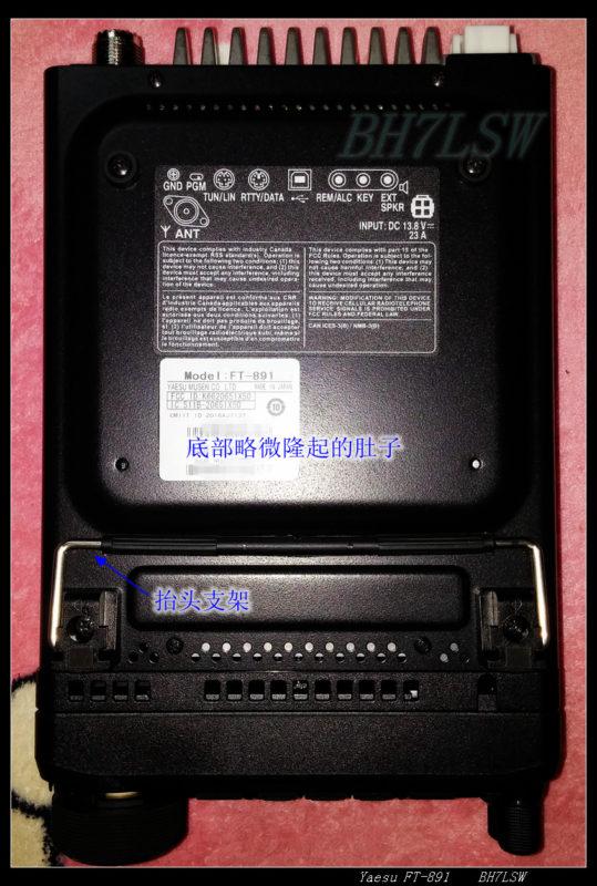 06(FT891)主机底部 539x800 - Yaesu新机FT-891 酱油师尝鲜试用
