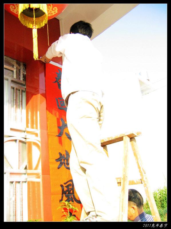 20110209兔年春节,泰安桥、火山嶂、河田高景等09 598x800 - 20110209兔年春节,泰安桥、火山嶂、河田高景等