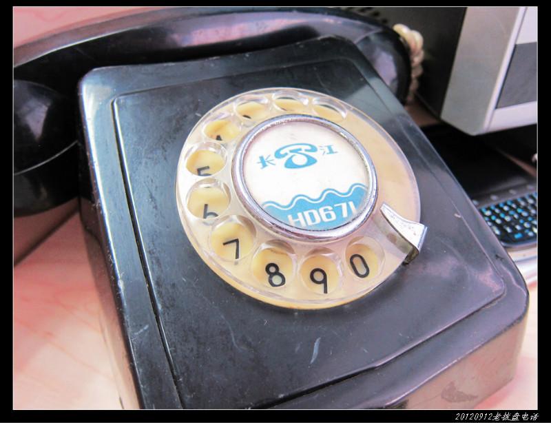 20120912穷人穷玩 之 老拨盘电话01 - 20120912穷人穷玩 之 老拨盘电话