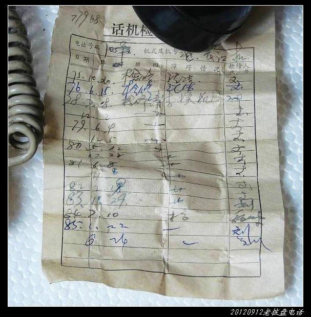 20120912穷人穷玩 之 老拨盘电话09 - 20120912穷人穷玩 之 老拨盘电话