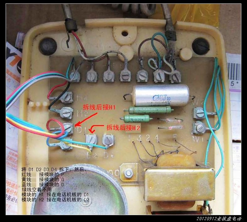20120912穷人穷玩 之 老拨盘电话11 - 20120912穷人穷玩 之 老拨盘电话