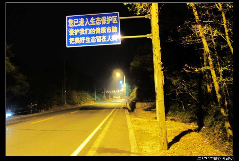 20121020第四届金钟骑行活动10 - 20121020第四届金钟骑行活动