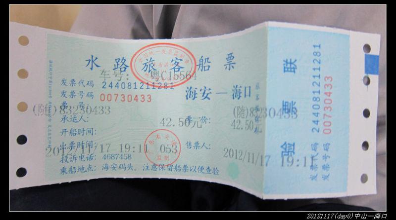 20121117环骑海南day0(中山 海口)06 - 20121117环骑海南day0(中山--海口)