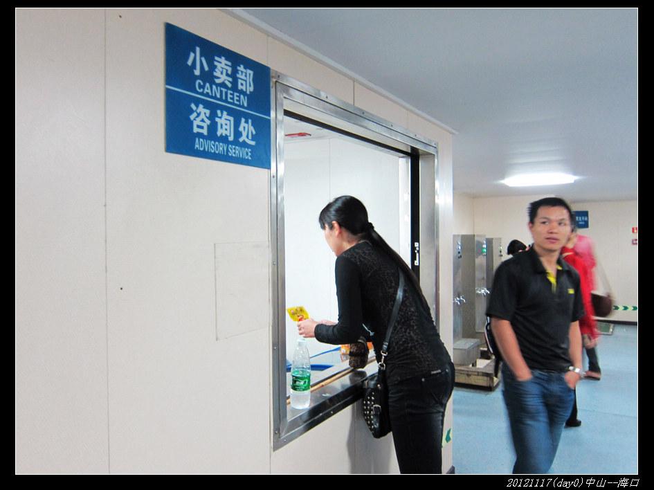 20121117环骑海南day0(中山 海口)12 - 20121117环骑海南day0(中山--海口)