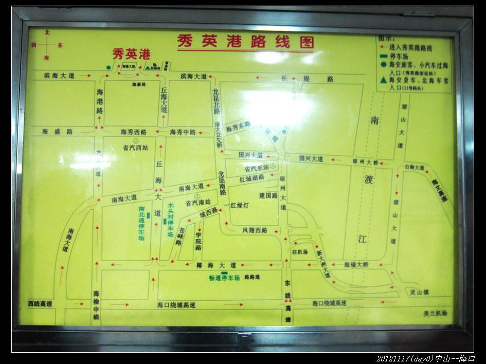 20121117环骑海南day0(中山 海口)23 - 20121117环骑海南day0(中山--海口)
