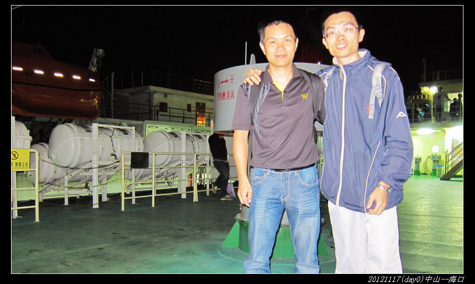 20121117环骑海南day0(中山 海口)24 - 20121117环骑海南day0(中山--海口)