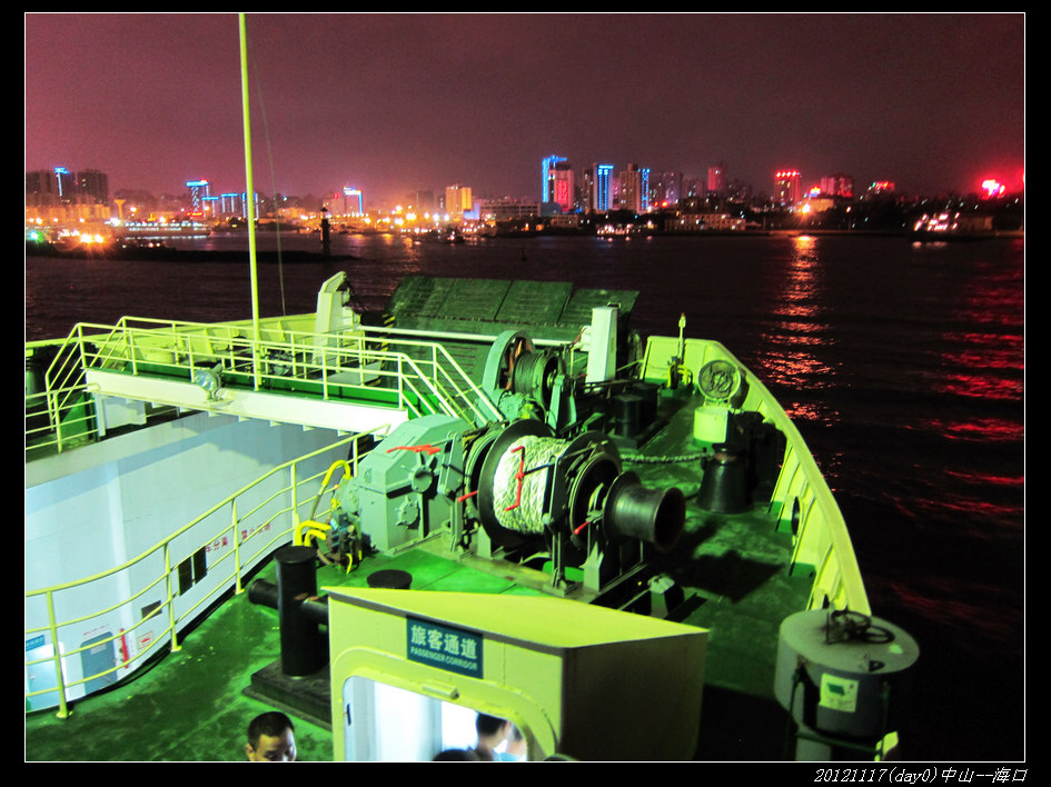 20121117环骑海南day0(中山 海口)25 - 20121117环骑海南day0(中山--海口)
