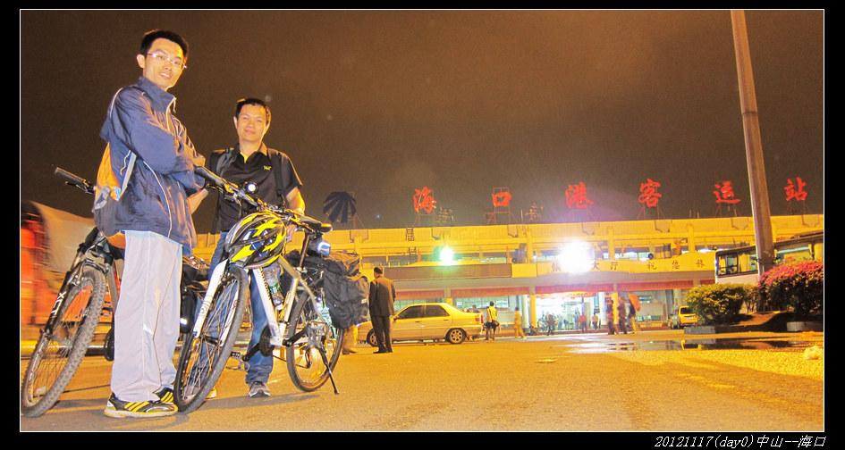 20121117环骑海南day0(中山 海口)28 - 20121117环骑海南day0(中山--海口)