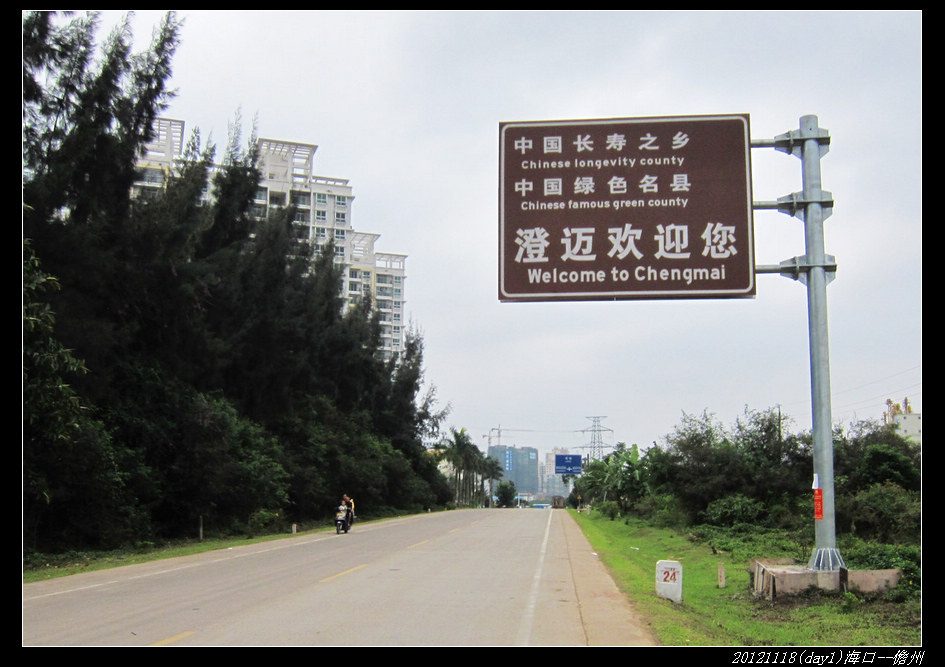 20121118环骑海南day1(海口 儋州)09 - 20121118环骑海南day1(海口--儋州)