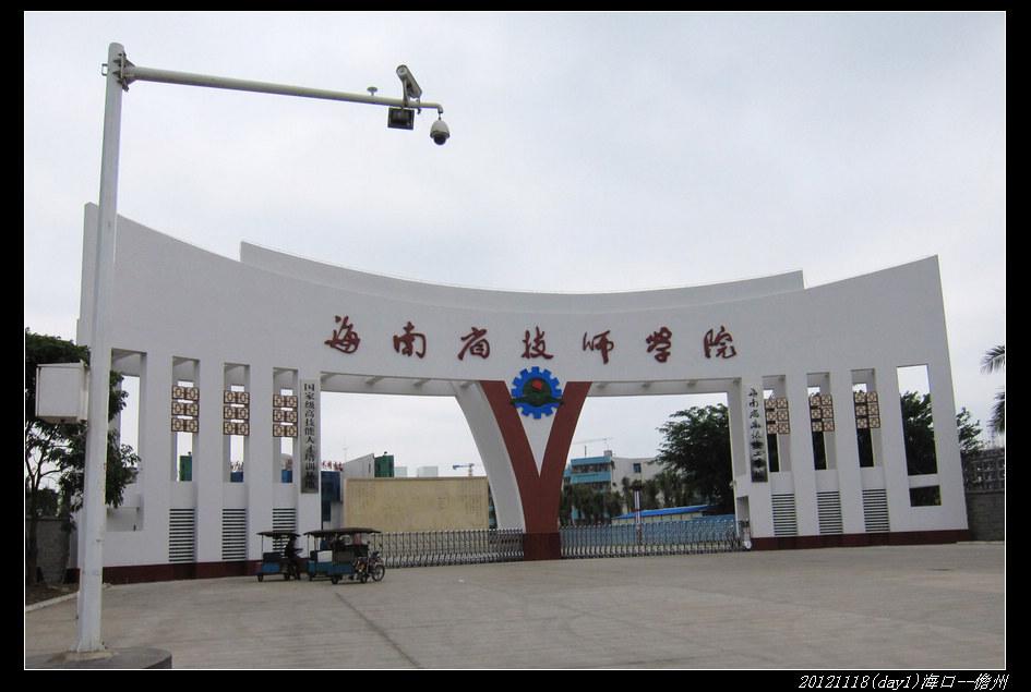20121118环骑海南day1(海口 儋州)11 - 20121118环骑海南day1(海口--儋州)