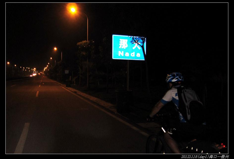 20121118环骑海南day1(海口 儋州)36 - 20121118环骑海南day1(海口--儋州)