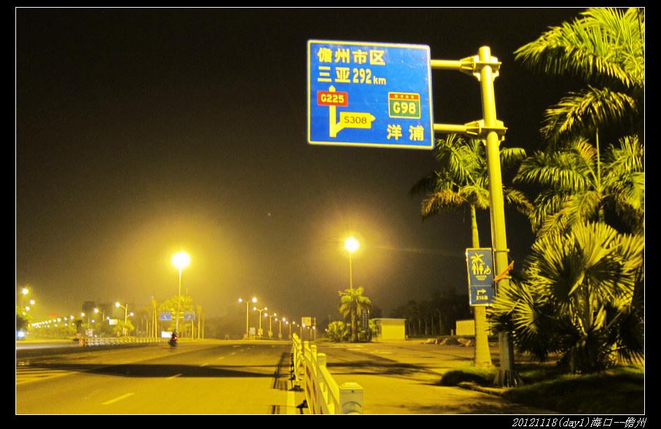 20121118环骑海南day1(海口 儋州)37 - 20121118环骑海南day1(海口--儋州)