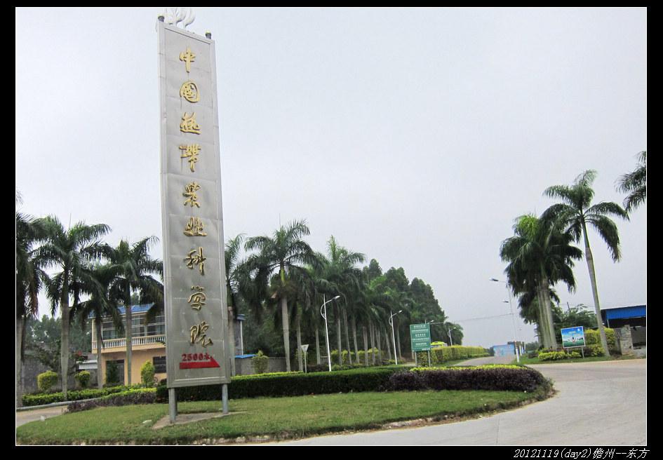 20121119环骑海南day2(儋州 东方)08 - 20121119环骑海南day2(儋州--东方)