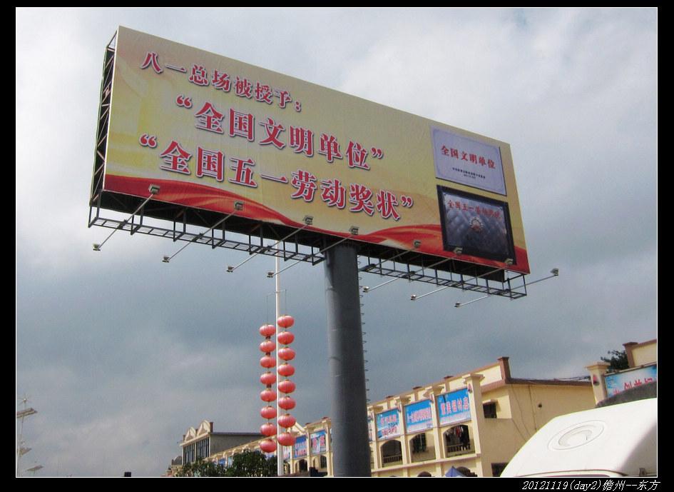 20121119环骑海南day2(儋州 东方)19 - 20121119环骑海南day2(儋州--东方)