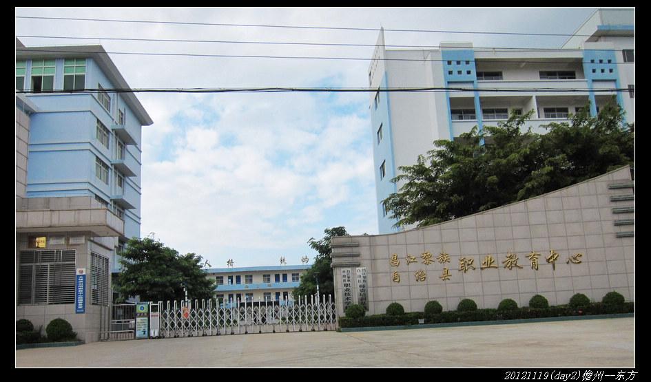 20121119环骑海南day2(儋州 东方)34 - 20121119环骑海南day2(儋州--东方)