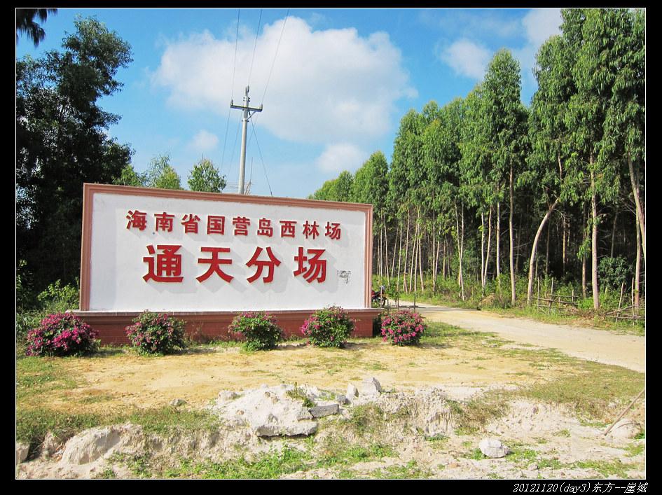 20121120环骑海南day3(东方 崖城)12 - 20121120环骑海南day3(东方--崖城)