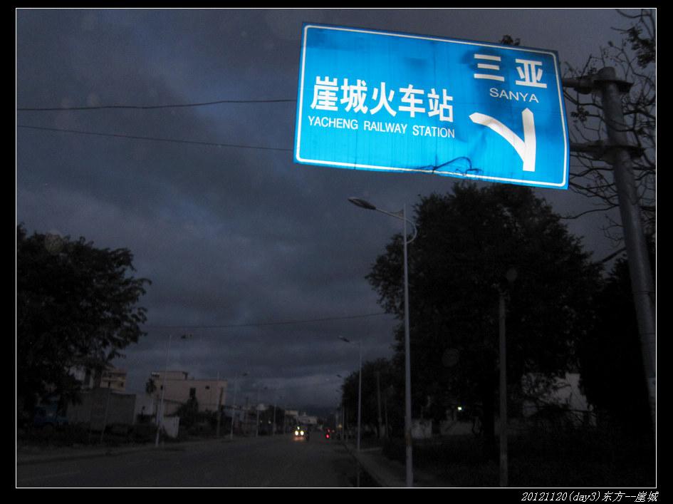 20121120环骑海南day3(东方 崖城)39 - 20121120环骑海南day3(东方--崖城)