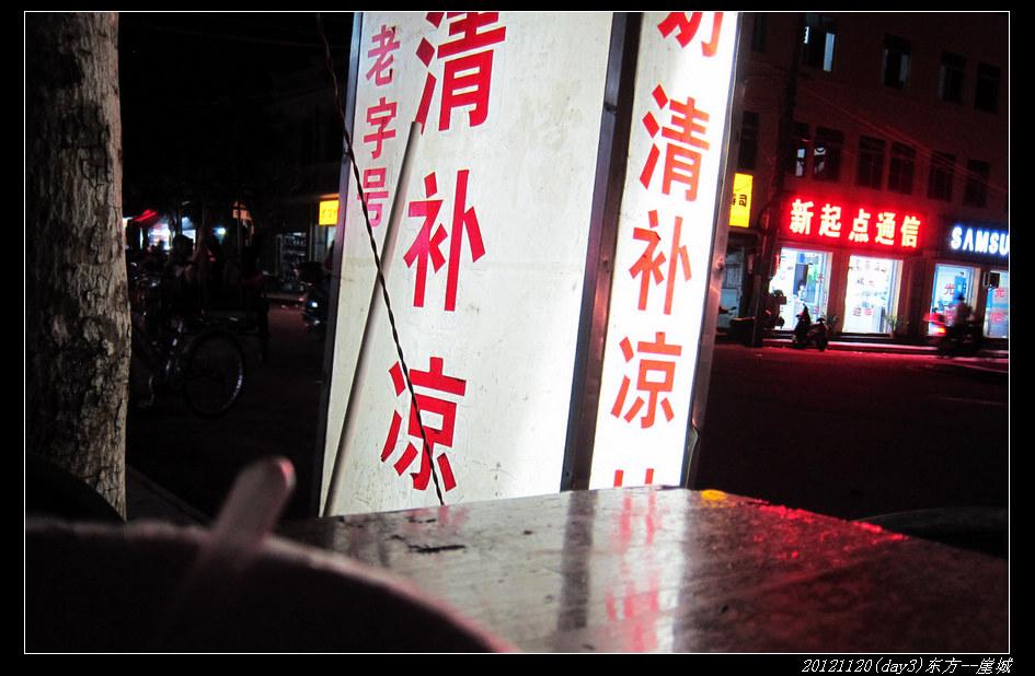 20121120环骑海南day3(东方 崖城)42 - 20121120环骑海南day3(东方--崖城)