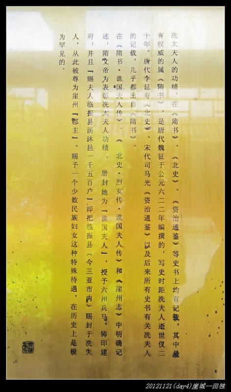 20121121环骑海南day4(崖城 田独)12 472x800 - 20121121环骑海南day4(崖城--田独)