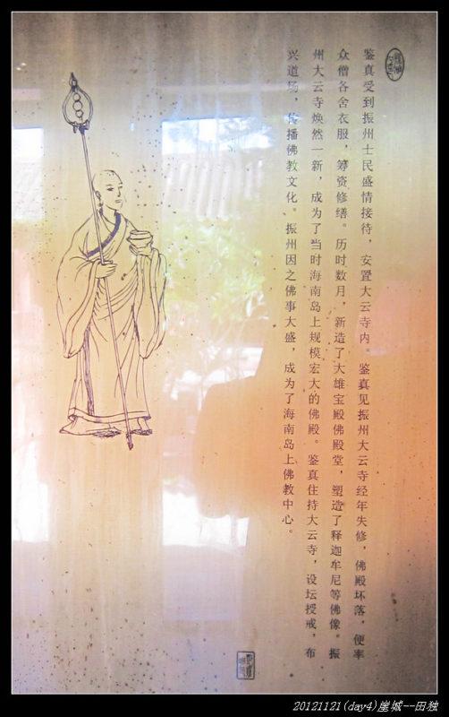 20121121环骑海南day4(崖城 田独)22 502x800 - 20121121环骑海南day4(崖城--田独)