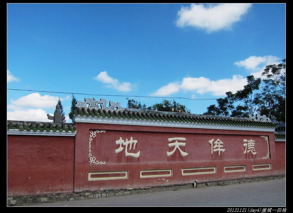 20121121环骑海南day4(崖城 田独)44 - 20121121环骑海南day4(崖城--田独)