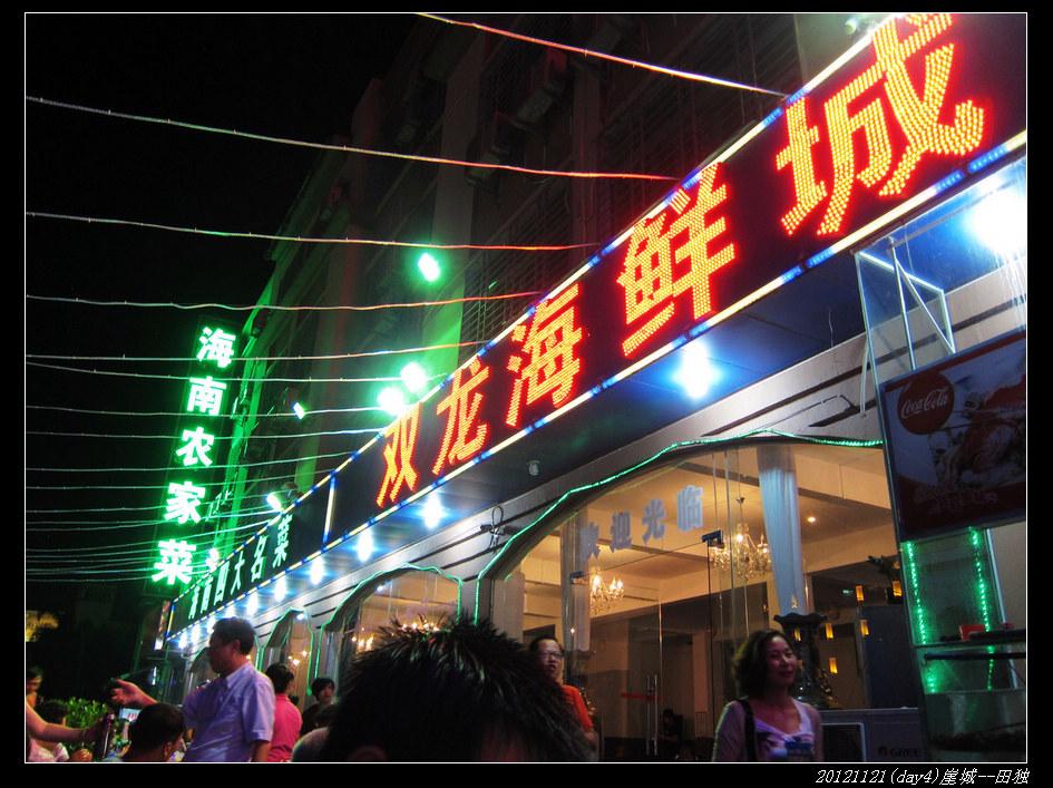 20121121环骑海南day4(崖城 田独)86 - 20121121环骑海南day4(崖城--田独)