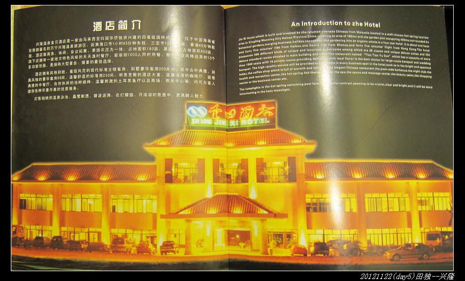 20121122环骑海南day5(田独 兴隆)29 - 20121122环骑海南day5(田独--兴隆)