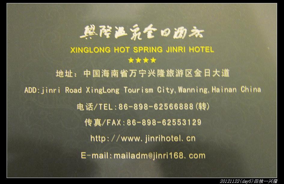 20121122环骑海南day5(田独 兴隆)30 - 20121122环骑海南day5(田独--兴隆)